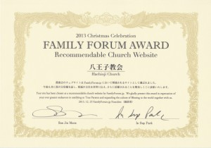 「Christmas Celebration Family Forum Award 2013」_uc802