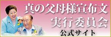 banner_trueparents1-300x100
