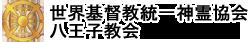 世界基督教統一神霊協会(統一教会)八王子教会