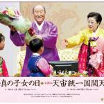 2013.11.03_sijyo-poster