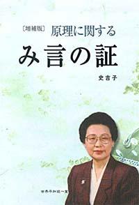 mikotobanoakashi