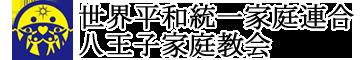 八王子家庭教会 | 世界平和統一家庭連合(家庭連合)