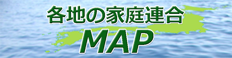 各地の家庭連合マップNew(800x200)